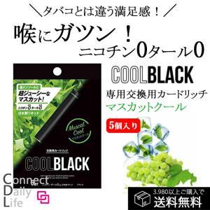 COOLBLACK クールブラック マスカットクール 交換カートリッジ 5本入り ブラック 電子タバコ 強メンソール たばこカプセル対応 日本製 cdl