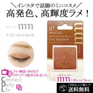 BW milico mm ミリコ アイシャドウ ブラウンゴールド ブラウン系 ラメ コンパクト MLC407|cdl