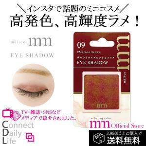 BW milico mm ミリコ アイシャドウ マルーンブラウン ブラウン系 ラメ コンパクト MLC409|cdl