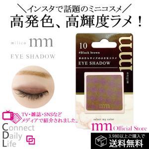 BW milico mm ミリコ アイシャドウ ブラックブラウンン ブラウン系 ラメ コンパクト MLC410|cdl