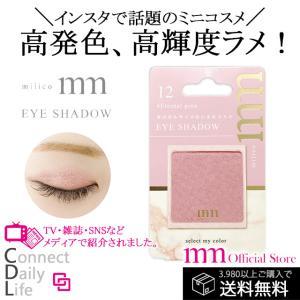 BW milico mm ミリコ アイシャドウ エターナルピンク ピンク系 ラメ コンパクト MLC412|cdl