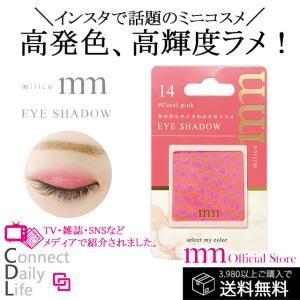 BW milico mm ミリコ アイシャドウ コーラルピンク ピンク系 ラメ コンパクト MLC414|cdl