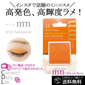 BW milico mm ミリコ アイシャドウ ネクターオレンジ オレンジ系 ラメ コンパクト MLC415|cdl