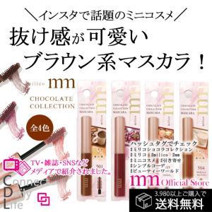 BW milico mm ミリコ ショコラ コレクション 4色 エアリー ブラウン系 マスカラ 速乾 ロングタイプ cdl