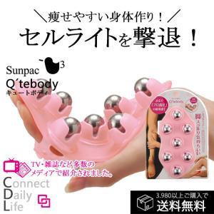 キュートボディ コーラルピンク Sunpac サンパック マッサージローラー コロコロ 正規品 日本製 cdl