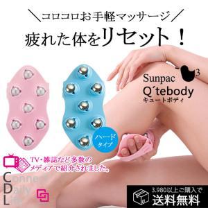 キュートボディ Sunpac サンパック マッサージローラー コロコロ 正規品 日本製 cdl