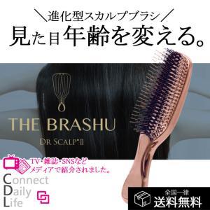 Dr Scalp ドクタースカルプ THE BRASHU ザ ブラシュ スカルプブラシ artistic&co  アーティスティック&シーオー cdl