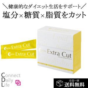 Extra Cut エクストラカット ゆずフレーバー ダイエットサポート サプリメント 90g 3g×30包 cdl
