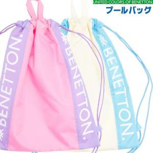 BENETTON プールバッグ キッズ 女の子 ナップサック リュックサック スイムバッグ ビーチバッグ ベネトン|cdmcloset