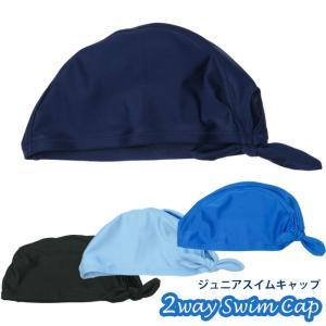 ジュニア 2wayストレッチ スイムキャップ スイミング 水泳 プール用|cdmcloset