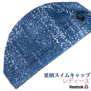 Reebok 星柄 スイムキャップ フィットネス水着用 レディース スイミング リーボック cdmcloset