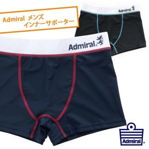 水着 メンズ アンダー パンツ インナーパンツ サポーター ボクサータイプ    【 Admiral/アドミラル】|cdmcloset
