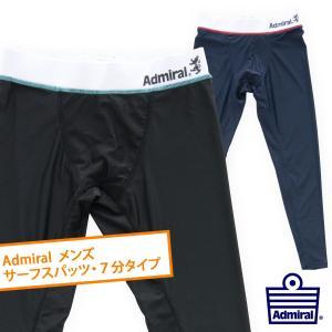 水着 メンズ アンダー パンツ インナーパンツ サーフ スパッツ 7分タイプ    【 Admiral/アドミラル】|cdmcloset