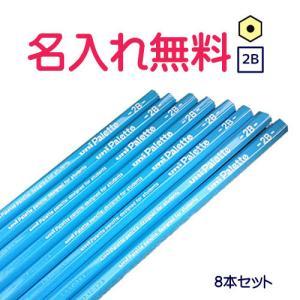 【団体様専用】uni Palette(パレット) かきかた鉛筆2B 8本パック 水色【無料名入れ】【...