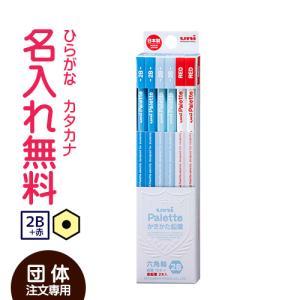 【団体様専用】uni Palette(パレット)かきかた鉛筆 赤鉛筆セット 青 2B【無料名入れ】【...
