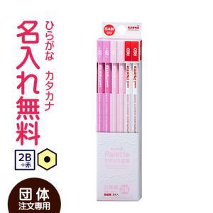 【団体様専用】uni Palette(ユニパレット)かきかた鉛筆2B 赤鉛筆セット パステルピンク【...