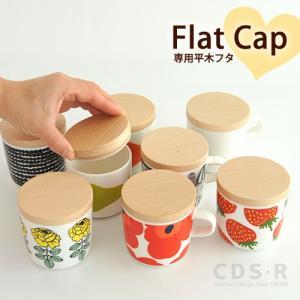 マリメッココーヒーカップ専用蓋です。マリメッコのカップが「蓋付き容器」に変身します!持ち手無し、持ち...