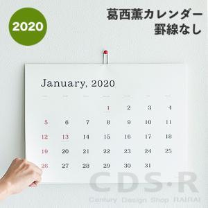 ★2019年★葛西薫 カレンダー(罫線なし)