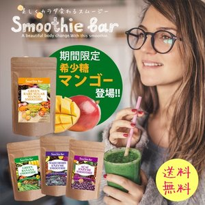 アサイースムージー  選べる酵素スムージー(全3種) ダイエ...