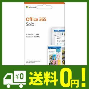 Office 365 Solo は、いつでも最新バージョンが利用できる Office デスクトップ ...