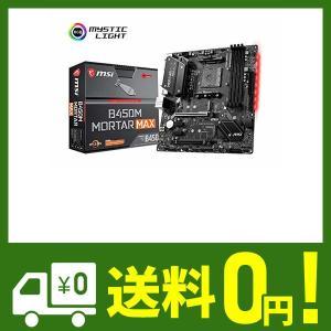 MSI B450M MORTAR MAX M-ATX マザーボード [AMD B450チップセット搭...
