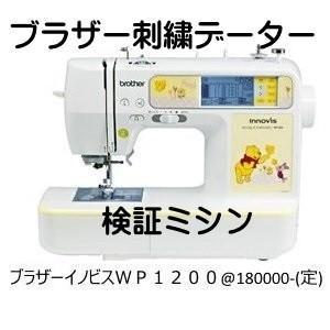 注文できる刺繍のサイズは 枠直径10cm迄、【実寸6〜8cm】 色数:5色程度、 針数:10000迄...