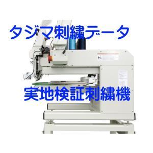 業務用タジマ刺繍用データー【DST】を国内最低価格にて制作します。 10000針まででしたら¥3,2...