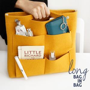 バッグインバッグ 大きめ Long Felt Bag in ...