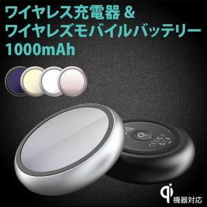 ●ワイヤレス充電器とモバイルバッテリーがこの一台に ワイヤレス充電はもちろん充電器の中には1000m...