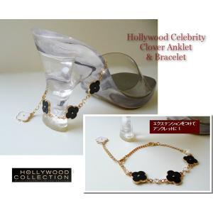 ブレスレット アンクレット 四つ葉 クローバー 幸運  18金  ブラック & ホワイト パリス ヒルトン コレクション|celeb-cz-jewelry|04