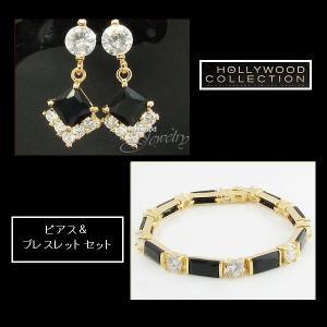 ブレスレット セット ピアス ブラックダイヤモンド 18金 揺れるピアス ハリウッドセレブ コレクション celeb-cz-jewelry