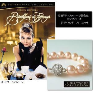 パール ブレスレット 10mm 結婚式 南洋 ピンク シェルパール パーティ「ティファニーで朝食を」オードリー ヘップバーン コレクション|celeb-cz-jewelry|02