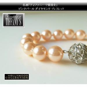 パール ブレスレット 10mm 結婚式 南洋 ピンク シェルパール パーティ「ティファニーで朝食を」オードリー ヘップバーン コレクション|celeb-cz-jewelry|04