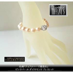 パール ブレスレット 10mm 結婚式 南洋 ピンク シェルパール パーティ「ティファニーで朝食を」オードリー ヘップバーン コレクション|celeb-cz-jewelry|07