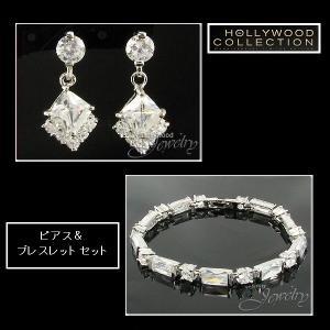 ブレスレット セット ピアス ダイヤモンド 揺れるピアス ハリウッドセレブ コレクション|celeb-cz-jewelry
