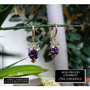 ピアス フクロウ アメジスト パープル 18金 ゴールド 揺れる テイラー スウィフト コレクション|celeb-cz-jewelry|05
