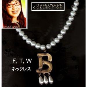ネックレス アグリーベティのアン ブーリン パール B ネックレス|アメリカ フェレーラ コレクション|ハンドメイドジュエリー|celeb-cz-jewelry