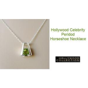 ネックレス 天然 ペリドット 馬蹄 幸運 ブレイク ライブリー コレクション celeb-cz-jewelry 03