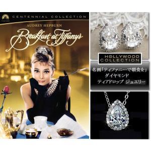 ネックレス ダイヤモンド ティアドロップ ネックレス|「ティファニーで朝食を」オードリー ヘップバーン コレクション|celeb-cz-jewelry|02