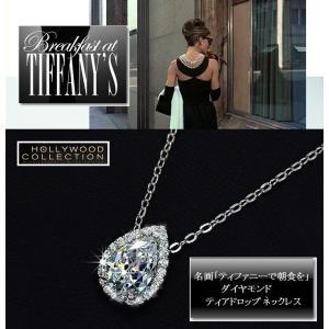 ネックレス ダイヤモンド ティアドロップ ネックレス|「ティファニーで朝食を」オードリー ヘップバーン コレクション|celeb-cz-jewelry|06