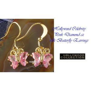ピアス 蝶々 揺れる ピンク ダイヤモンド バタフライ 18金 マライア キャリー コレクション|celeb-cz-jewelry|03
