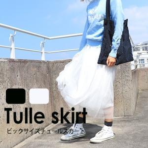 チュールスカート マキシスカート 大きいサイズ  ウエストゴムタイプ/プラスサイズ LL 3L 4L 5L 6L|celeb-honey