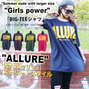 大きいサイズ レディース トップス Tシャツ ALLURE ビックTシャツ|celeb-honey