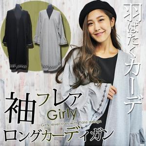 カーディガン レディース 大きいサイズ ロング丈 刺繍カーデ 袖フレア 長袖|celeb-honey