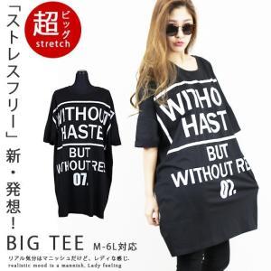 大きいサイズ レディース ビックTシャツ BIGドルマントップス ボックスロゴ  L LL 3L 4L 5L 6L 大きいサイズ レディース 40代 50代 チュニック|celeb-honey