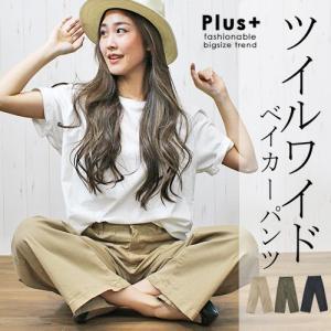 大きいサイズ レディース ツイルワイドベイカーパンツ/プラスサイズ 大きいサイズの服 トレンド カジュアル(取寄)|celeb-honey