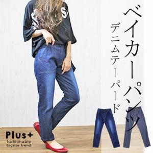 大きいサイズ レディース デニムテーパードベイカーパンツ/プラスサイズ 大きいサイズの服 トレンド カジュアル(取寄)|celeb-honey