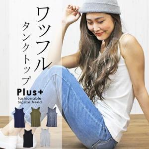 大きいサイズ レディース ワッフルタンクトップ インナートップス/プラスサイズ 大きいサイズの服 トレンド カジュアル(取寄)|celeb-honey