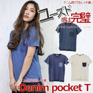 大きいサイズ レディース M-4L デニムポケットTシャツ 取寄 celeb-honey