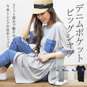 大きいサイズ レディース デニムポケットビッグTシャツ/プラスサイズ 大きいサイズの服 トレンド カジュアル(取寄)|celeb-honey